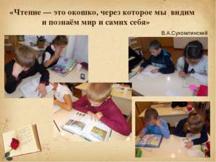 «Чтение — это окошко,через которое мы видим и познаём мир и самих себя» В.