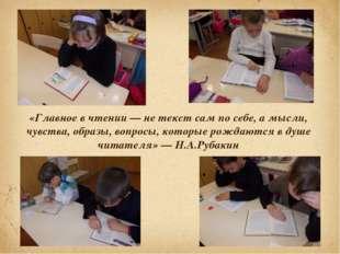 «Главное в чтении — не текст сам по себе, а мысли, чувства, образы, вопросы,