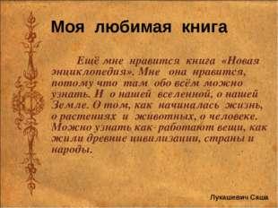 Моя любимая книга Ещё мне нравится книга «Новая энциклопедия». Мне она нравит
