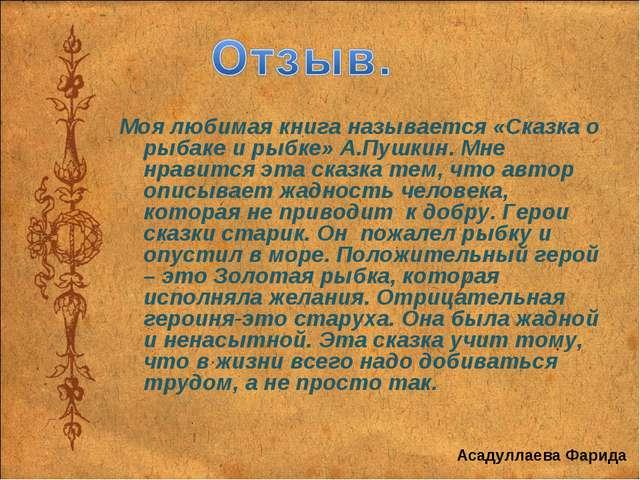 Моя любимая книга называется «Сказка о рыбаке и рыбке» А.Пушкин. Мне нравится...