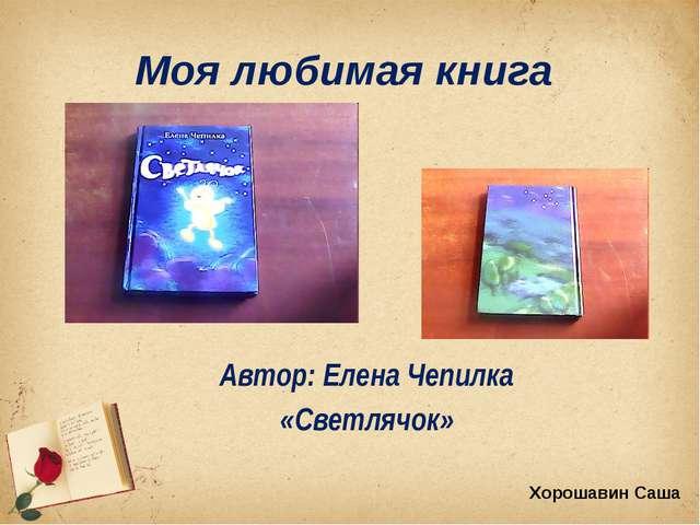 Моя любимая книга Автор: Елена Чепилка «Светлячок» Хорошавин Саша