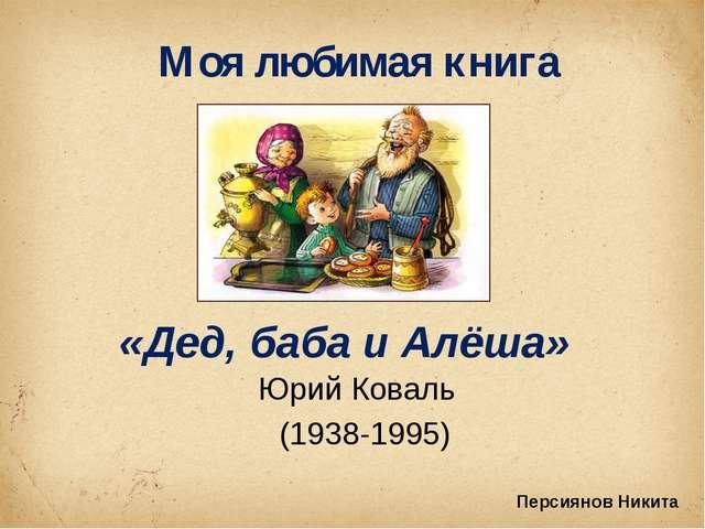 «Дед, баба и Алёша» Юрий Коваль (1938-1995) Моя любимая книга Персиянов Никита