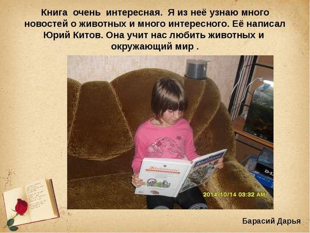 Книга очень интересная. Я из неё узнаю много новостей о животных и много инте...