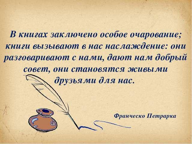 В книгах заключено особое очарование; книги вызывают в нас наслаждение: они р...