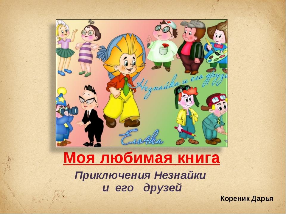 Моя любимая книга Приключения Незнайки и его друзей Кореник Дарья