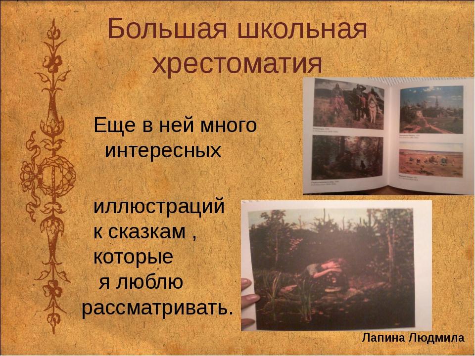 Большая школьная хрестоматия Еще в ней много интересных иллюстраций к сказкам...