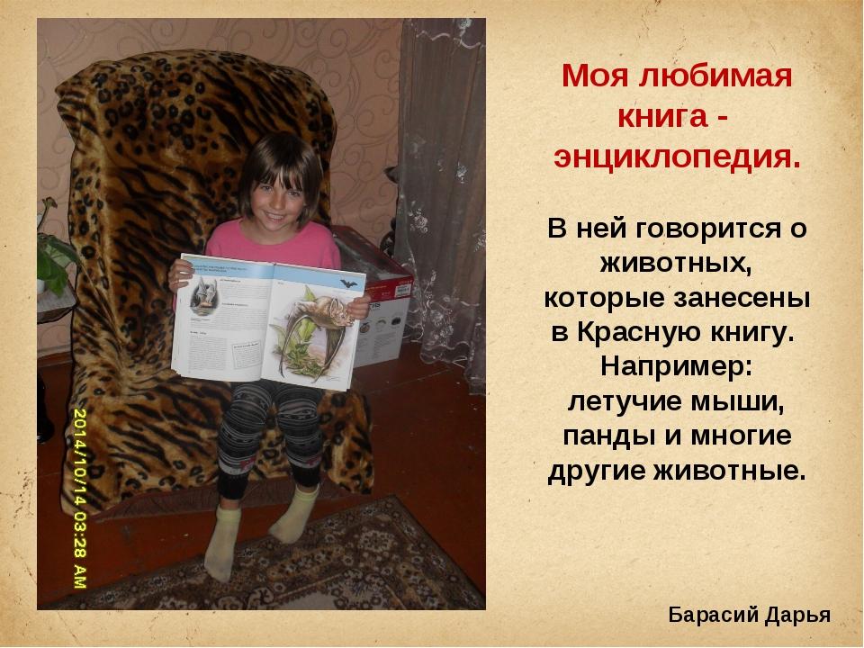 Моя любимая книга - энциклопедия. В ней говорится о животных, которые занесе...