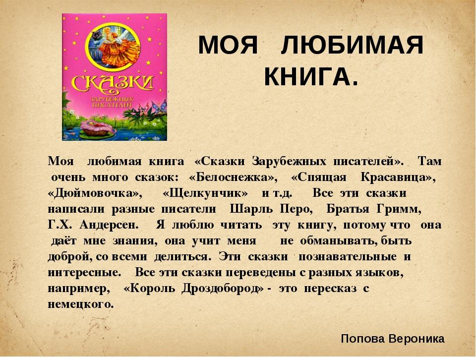 МОЯ ЛЮБИМАЯ КНИГА. Моя любимая книга «Сказки Зарубежных писателей». Там очень...