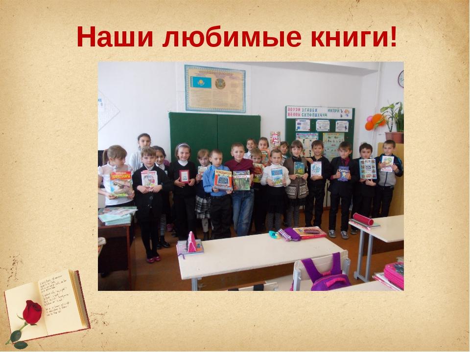 Наши любимые книги!