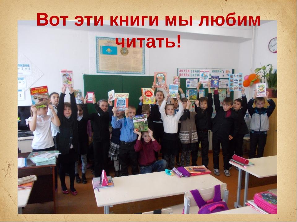Вот эти книги мы любим читать!