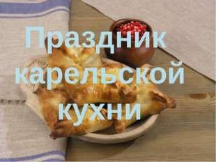Праздник карельской кухни