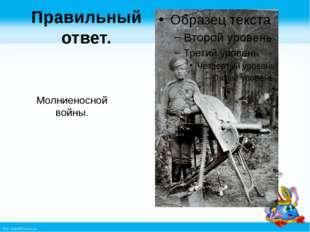 Правильный ответ. Молниеносной войны. http://linda6035.ucoz.ru/