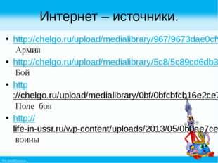 Интернет – источники. http://chelgo.ru/upload/medialibrary/967/9673dae0cf9fab