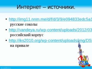 Интернет – источники. http://img11.nnm.me/d/f/d/3/9/e094833edc5a1d19d4e470253