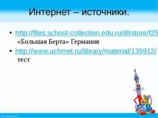 Интернет – источники. http://files.school-collection.edu.ru/dlrstore/f25a28e7