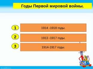 2 3 1913 -1917 годы. 1914-1917 годы. 1914 -1918 годы. 1 Годы Первой мировой в