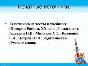 Печатные источники. Тематические тесты к учебнику «История России. XX век», 9