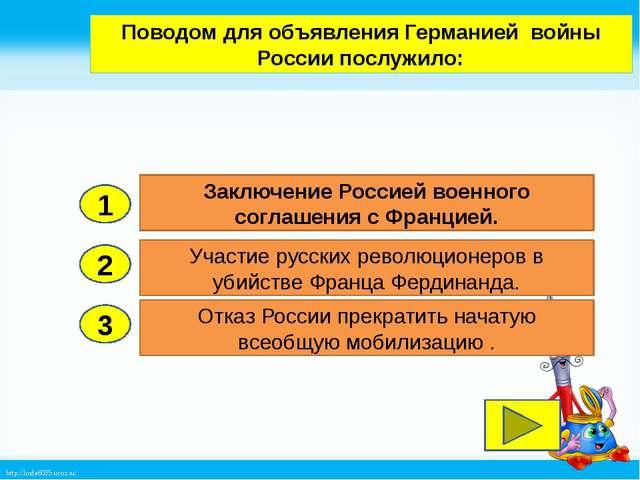 2 3 Участие русских революционеров в убийстве Франца Фердинанда. Отказ России...