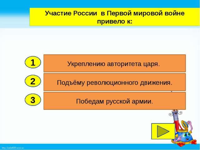 2 3 Подъёму революционного движения. Победам русской армии. Укреплению автори...