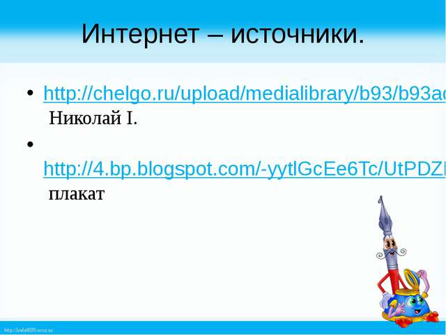 Интернет – источники. http://chelgo.ru/upload/medialibrary/b93/b93ad1564b7d90...