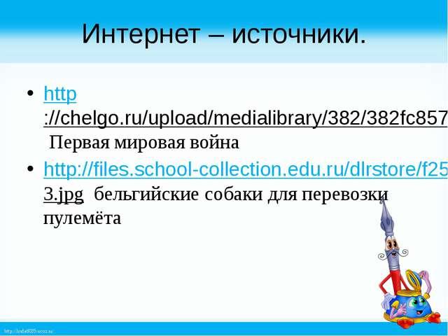 Интернет – источники. http://chelgo.ru/upload/medialibrary/382/382fc857703af7...