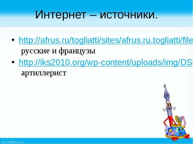 Интернет – источники. http://afrus.ru/togliatti/sites/afrus.ru.togliatti/file...