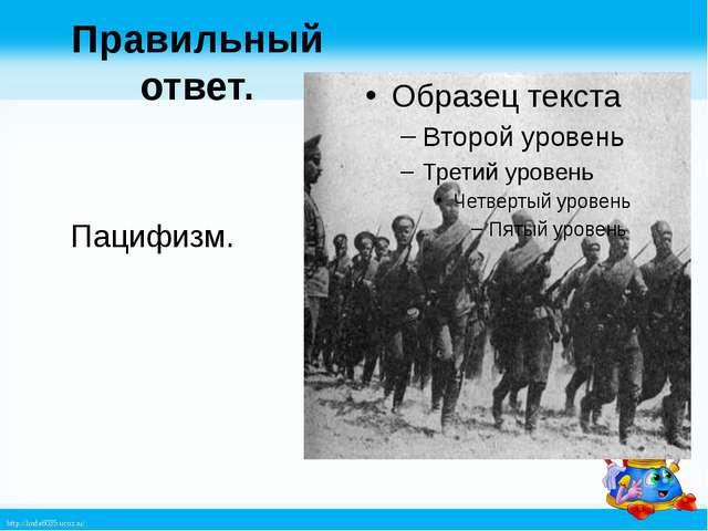 Правильный ответ. Пацифизм. http://linda6035.ucoz.ru/