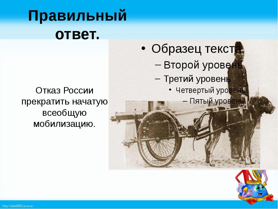 Правильный ответ. Отказ России прекратить начатую всеобщую мобилизацию. http:...