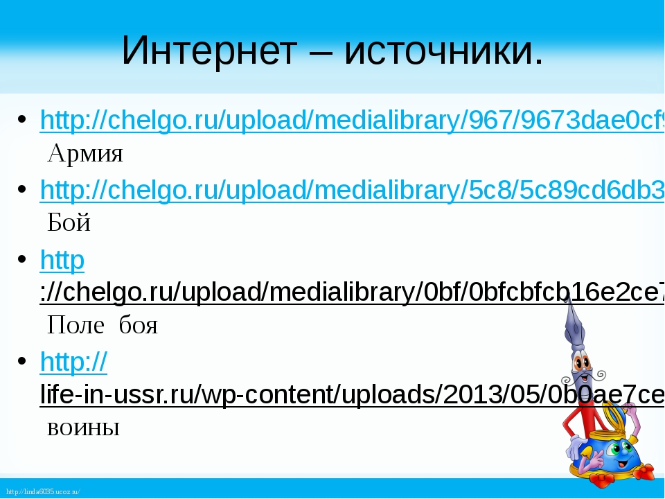 Интернет – источники. http://chelgo.ru/upload/medialibrary/967/9673dae0cf9fab...