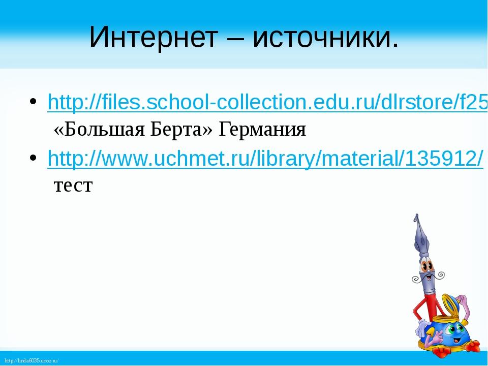 Интернет – источники. http://files.school-collection.edu.ru/dlrstore/f25a28e7...
