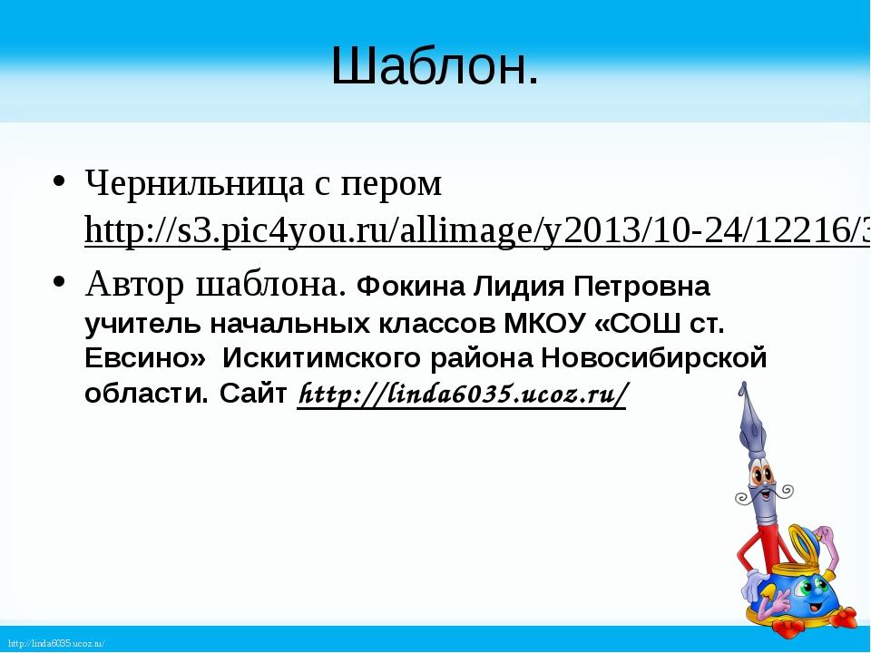 Шаблон. Чернильница с пером http://s3.pic4you.ru/allimage/y2013/10-24/12216/3...