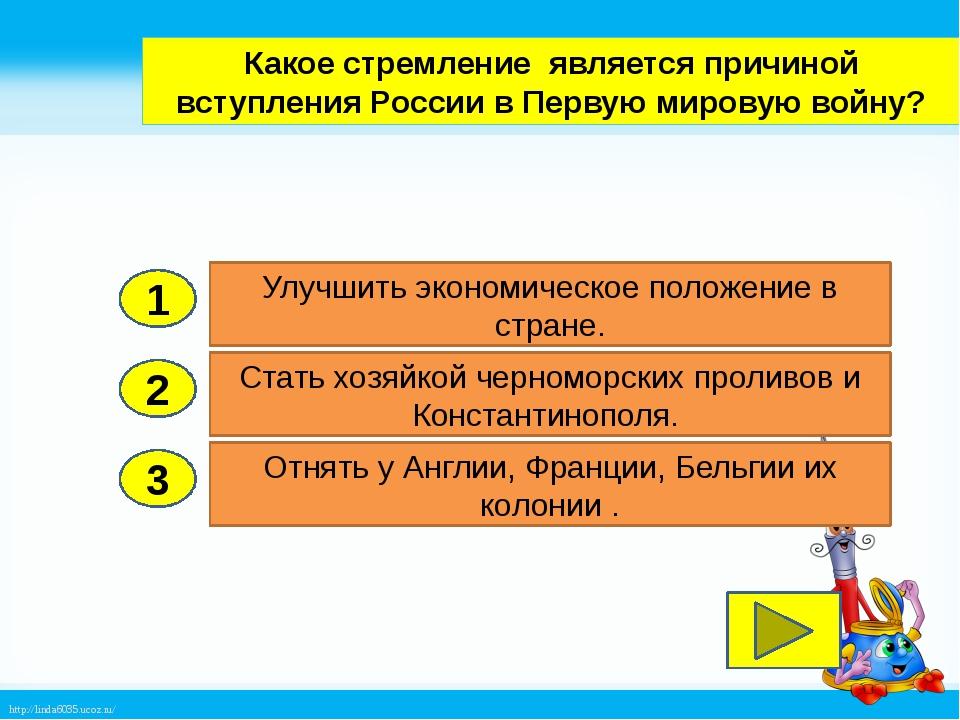 вопрос когда причины вступления россии в 1 мировую иметь доступ каналу