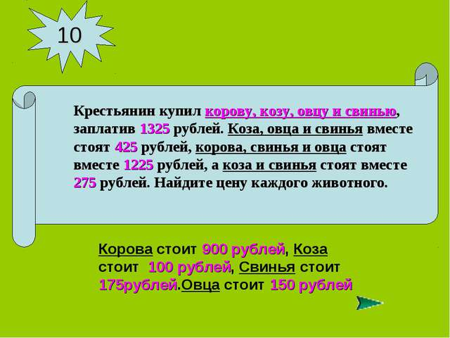 10 Корова стоит 900 рублей, Коза стоит 100 рублей, Свинья стоит 175рублей.Овц...