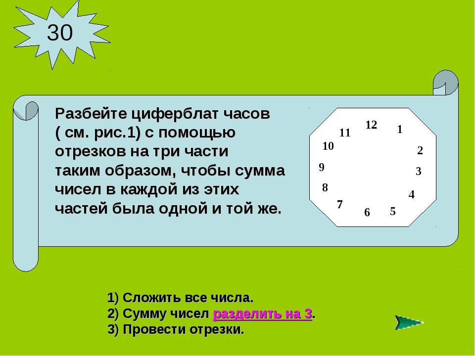 30 Разбейте циферблат часов ( см. рис.1) с помощью отрезков на три части таки...