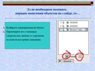 Если необходимо поменять порядок появления объектов на слайде, то… Выбираем а