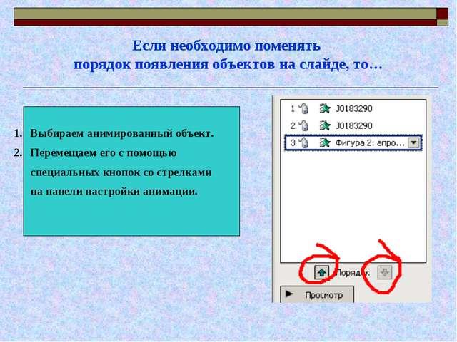 Если необходимо поменять порядок появления объектов на слайде, то… Выбираем а...