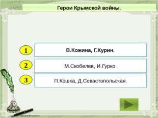 2 3 М.Скобелев, И.Гурко. П.Кошка, Д.Севастопольская. В.Кожина, Г.Курин. 1 Гер