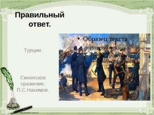 Правильный ответ. Турции. Синопское сражение. П.С.Нахимов.