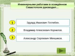 2 3 Владимир Алексеевич Корнилов. Александр Сергеевич Меншиков. Эдуард Иванов