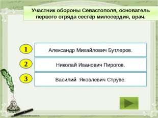 2 3 Николай Иванович Пирогов. Василий Яковлевич Струве. Александр Михайлович