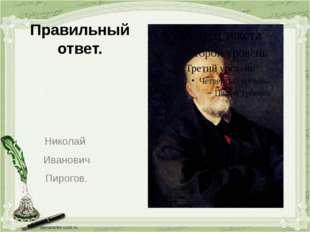 Правильный ответ. Николай Иванович Пирогов.