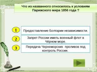 2 3 Запрет России иметь военный флот в Чёрном море. Передача Черноморских про