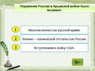 2 3 Военно – технической отсталостью России. Вступлением в войну США. Малочис