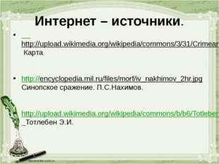 Интернет – источники. http://upload.wikimedia.org/wikipedia/commons/3/31/Crim