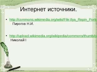 Интернет источники. http://commons.wikimedia.org/wiki/File:Ilya_Repin_Portrai