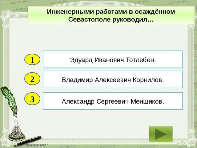 2 3 Владимир Алексеевич Корнилов. Александр Сергеевич Меншиков. Эдуард Иванов...
