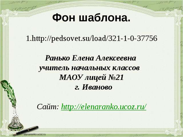 Фон шаблона. 1.http://pedsovet.su/load/321-1-0-37756 Ранько Елена Алексеевна...