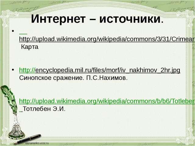 Интернет – источники. http://upload.wikimedia.org/wikipedia/commons/3/31/Crim...