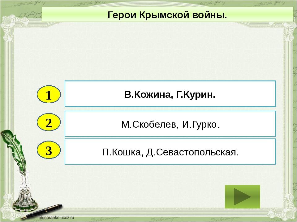 2 3 М.Скобелев, И.Гурко. П.Кошка, Д.Севастопольская. В.Кожина, Г.Курин. 1 Гер...