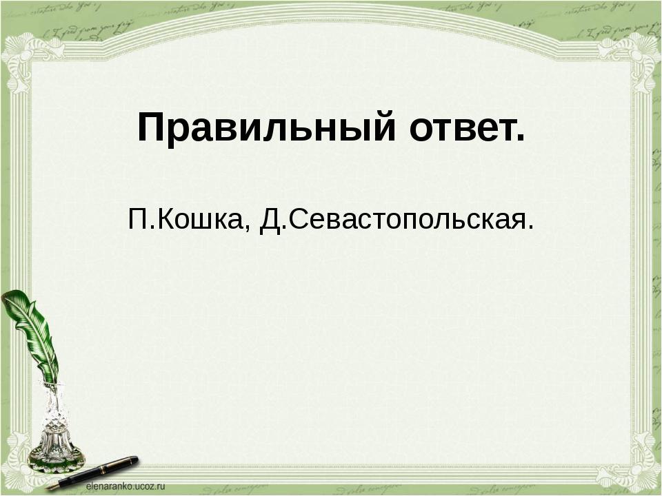 Правильный ответ. П.Кошка, Д.Севастопольская.